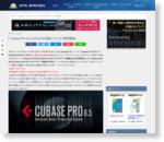 "Cubase Pro 8.5、Artist 8.5が誕生!12月3日発売開始! : 藤本健の""DTMステーション"""