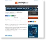 Netflixが、動画広告のテスト配信を開始!? | Exchangewire Japan