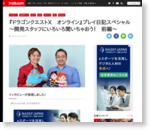 『ドラゴンクエストX オンライン』プレイ日記スペシャル ~開発スタッフにいろいろ聞いちゃおう! 前編~