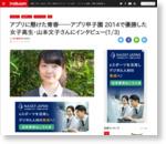 アプリに懸けた青春──アプリ甲子園 2014で優勝した女子高生・山本文子さんにインタビュー