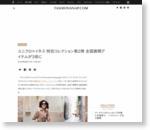 ユニクロ×イネス 特別コレクション第2弾 全国展開アイテムが3倍に | Fashionsnap.com