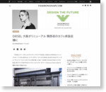 トピックス   DIESEL 大阪がリニューアル 関西初のカフェ併設店舗に   Fashionsnap.com