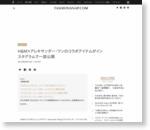 H&M;×アレキサンダー・ワンのコラボアイテムがインスタグラムで一部公開 | Fashionsnap.com
