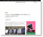 ビジネスマンの自己投資額は月1万5千円弱 5人に1人は身だしなみ気にしない? | Fashionsnap.com