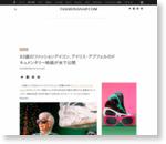93歳のファッションアイコン、アイリス・アプフェルのドキュメンタリー映画が米で公開 | Fashionsnap.com