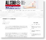 野口美佳がピーチ・ジョン退社を公表 | Fashionsnap.com