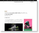 「エアマックス95」誕生20周年 現代にアップデートした2型の新作登場 | Fashionsnap.com