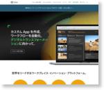 カスタム・ビジネスソリューション | FileMaker