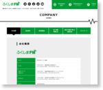 ふくしまFM採用情報