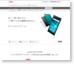 arrows NX F-02H - スマートフォン - FMWORLD.NET(個人) : 富士通