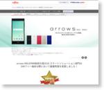 arrows M02 - スマートフォン - FMWORLD.NET(個人) : 富士通