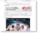 スマートフォン・タブレット・携帯電話(Super ATOK ULTIAS) - FMWORLD.NET(個人) : 富士通