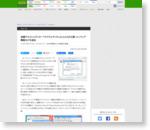 老舗テキストエディター「サクラエディタ」v2.2.0.0が公開、ミニマップ機能などを追加 - 窓の杜