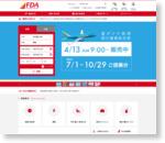 HOME | 航空券予約・購入はフジドリームエアラインズ(FDA)