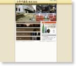 小手川酒造株式会社|大分麦焼酎・清酒販売