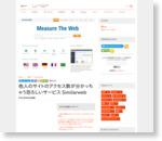 他人のサイトのアクセス数が分かっちゃう恐ろしいサービス Similarweb - ふりむけばコウホウ