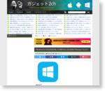 「Windows 9」の正式名称が誤って公開される。正式名称は「Windows TH」か? : ガジェット2ch