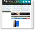 【携帯販売ランキング】XperiaZ3、健闘むなしくiPhone6単体よりも売れず : ガジェット2ch