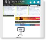 助けて!!電子黒板導入したけど小中学校の6割で十分活用できてないの!! : ガジェット2ch