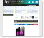 「iPhone 6」効果、より鮮明に…アップルのシェア、欧米と中国で拡大、日本も高水準維持 : ガジェット2ch