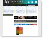 コピー商品で急成長の中国スマホ『シャオミ』、コピーされる側に・・・「代理店以外は偽物。コピー商品は絶対に買ってはならない」 : ガジェット2ch