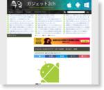 Android 4.3以前のOSサポート終了は誤報! 繰り返す! 誤報! : ガジェット2ch