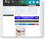 Google、眼鏡型インターネット端末「グーグル・グラス」の販売を中断 : ガジェット2ch