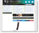 【ガラホ】auからAndroid搭載ガラケー発売 LTE対応(VoLTE非対応) : ガジェット2ch