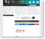 NHKのTVとネット「同時送信」、試験を総務省が認可 : ガジェット2ch