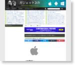 Apple技術者「日本のハードウェア技術力はハッキリ言って低い」 : ガジェット2ch