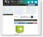 【悲報】営業のせいで会社が無償でAndroidアプリ作らないといけなくなる : ガジェット2ch