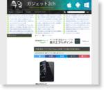 【悲報】格安スマホ「VAIO Phone」の発表で日本通信の株価も格安に : ガジェット2ch