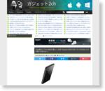 日本通信「スマホで差別化難しい。世界でAppleに対抗できるブランドはVAIO。ロゴが無いと売れない」 : ガジェット2ch