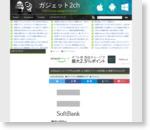 SoftbankショップでiPhone6買ったら勝手にアニメ見放題とか登録されたんだが : ガジェット2ch