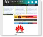 HUAWEIの新スマホ「P8」画像がリーク XperiaZ3よりかっこいいと話題に : ガジェット2ch