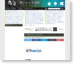 ヤマダ電機 「 助けて! 」売上43.4%減 : ガジェット2ch