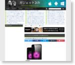 アップルがスマホの過半数を占める国は日本だけ : ガジェット2ch