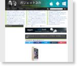【悲報】iPhone6、ディスプレイが本体から浮いてくる不具合が一部で発生している模様 : ガジェット2ch
