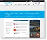 スマホゲーの世界市場が250億ドルへ上昇、日本は世界2位の51.6億ドル | Game*Spark - 国内・海外ゲーム情報サイト