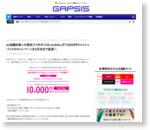 au回線を使った格安スマホの「UQ mobile」が10000円キャッシュバックのキャンペーンを5月末まで延長へ