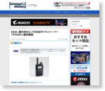 KDDI、国内初4G LTE対応IPトランシーバー「IP500H」提供開始