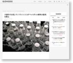 大都市では初。サンフランシスコがペットボトル飲料水販売を禁止 : ギズモード・ジャパン