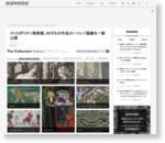 メトロポリタン美術館、40万もの作品のハイレゾ画像を一般公開 : ギズモード・ジャパン