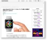 Apple Watchの小さなパーツには、アップル最大の挑戦が込められているだろう : ギズモード・ジャパン