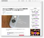 iPhone 6とその他最新スマートフォンとのカメラ徹底比較レヴュー:iPhone 6はバランスが良い優れたカメラ : ギズモード・ジャパン