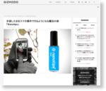 手袋したままスマホ操作できるようになる魔法の液「Nanotips」 : ギズモード・ジャパン
