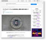 アップルとグーグルにFBI長官怒る。携帯の暗号化導入で : ギズモード・ジャパン
