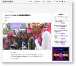 コカコーラがWi-Fi自販機を開発中 : ギズモード・ジャパン