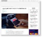 Apple Pay導入の妨げ、それはライバルの契約内容にある : ギズモード・ジャパン