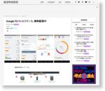 Google Fitついにリリース、無料配信中 : ギズモード・ジャパン